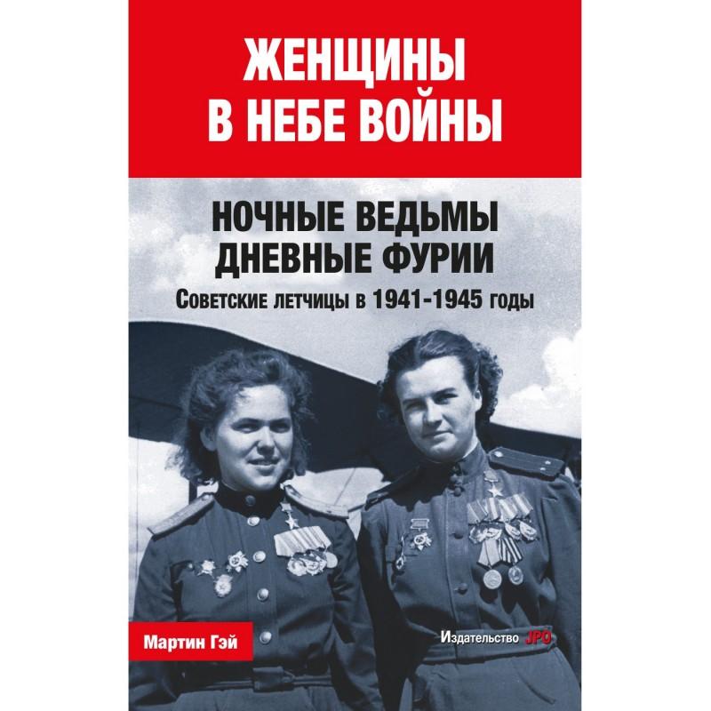 ЖЕНЩИНЫ В НЕБЕ ВОЙНЫ (Traduction du livre femmes dans un ciel de guerre en russe)